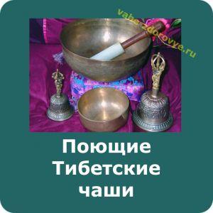 лечение тибетской поющей чашей