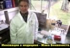 Инновации в медицине - Жака Бенвениста