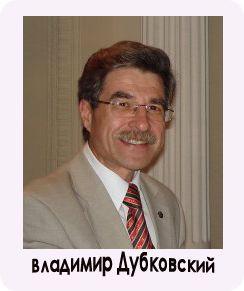 Владимир Дубковский автор Нектара для Души