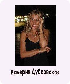 Валерия Дубковская -автор Нектара для души