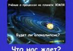 апокалипсис - преображение планеты земля