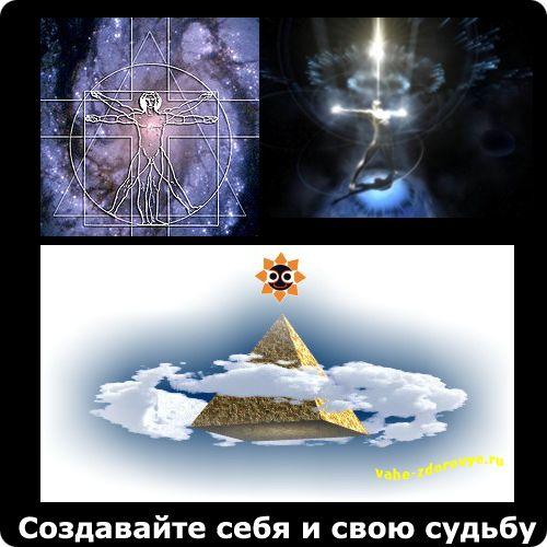 космоэнергетика и здоровье человека