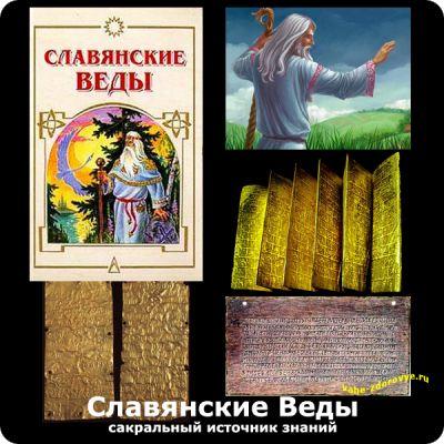Славянские Веды сакральный источник знаний
