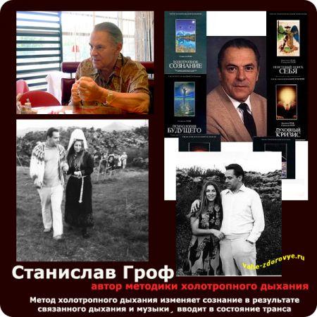 Станислав Гроф автор методики холотропного дыхания