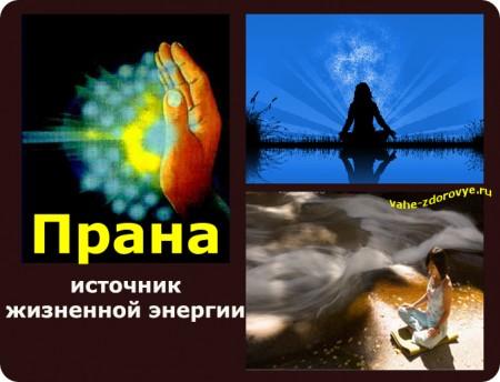 Прана  – источник жизненной энергии
