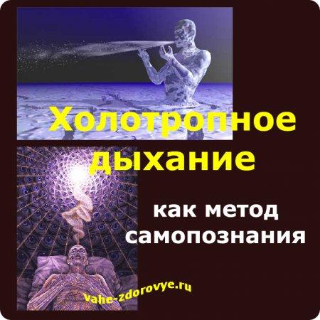 холотропное дыхание Станислав Гроф