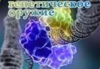 секретное генетическое оружие