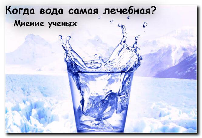 Когда вода самая лечебная?