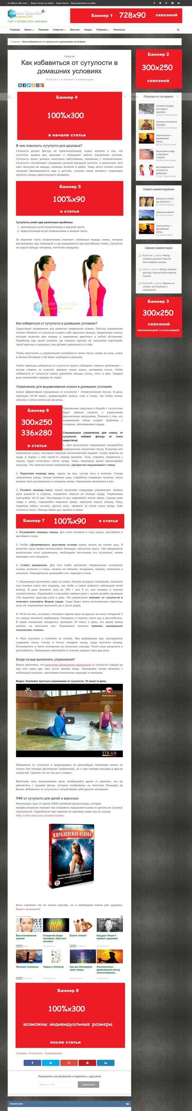 Размещение баннера на сайте vahe-zdorovye.ru