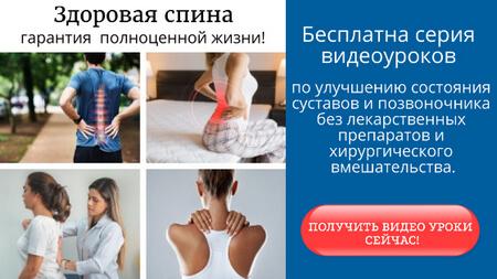 Упражнения для улучшения состояния позвоночника и суставов