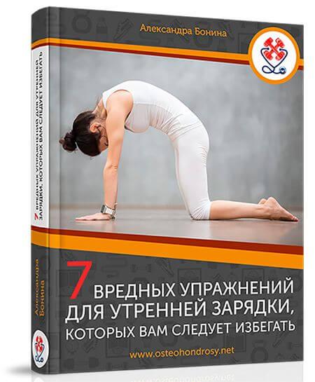 вредные упражнения для утренней зарядки, книга
