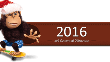 god-obeziani-2016