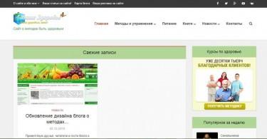 Новый дизайн блога vahe-zdorovye.ru