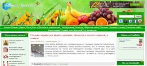 старый дизайн блога vahe-zdorovye.ru