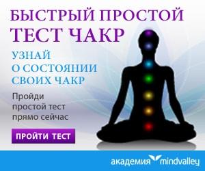 Energiachakr-300-250.jpg