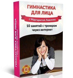 levhenko-dla-lica-2.jpg