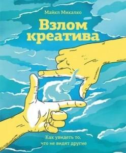 книга Взлом креатива Майкл Микалко