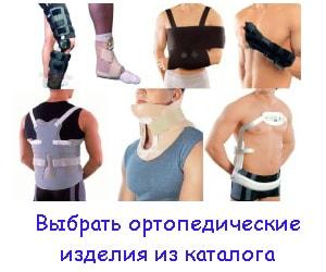 Ortopedicheskie-izdeliya.jpg