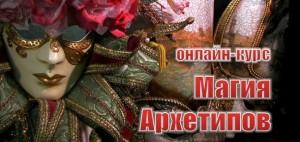 Magiya-Arkhetipov-1-610kh290-300x142.jpg