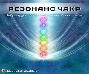 Chakra_resonance_300x250.jpg