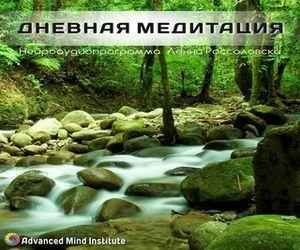 Dnevnaja_meditatzija_300x250.jpg