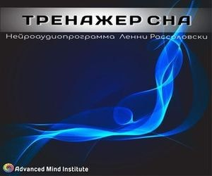Trenazher_sna_300x250.jpg