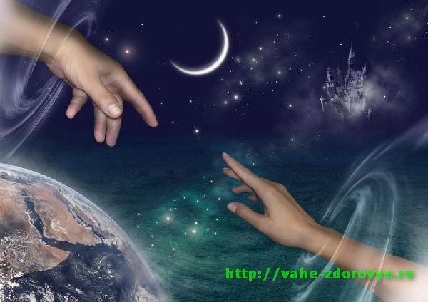 Вселенская любовь