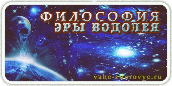 Философия Эры Водолея