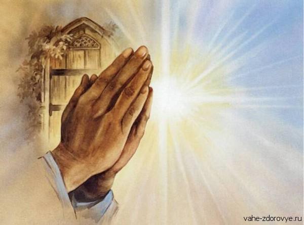 Сила молитвы известна давно