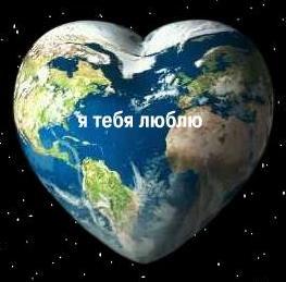 Любви и Благодарности нашей Планете-Земля