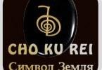 Cho Ku Rei - Чо Ку Рей