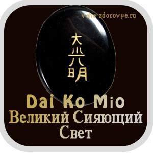 Dai Ko Mio Дай Ко Мио