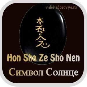 Hon Sha Ze Sho Nen Хон Ша Зэ Шо Нен