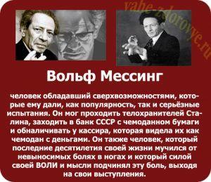 Вольф Мессинг биография