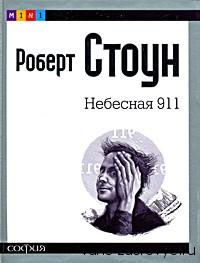 Роберта Стоуна «Небесная 911» книга