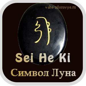 Sei He Ki Сей Хе Ки