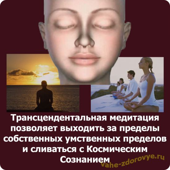 Трансцендентальная медитация - Махариши