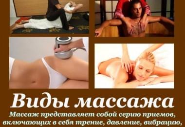 Виды массажа для здоровья