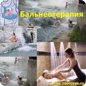 бальнеотерапия - лечение минеральными воддами