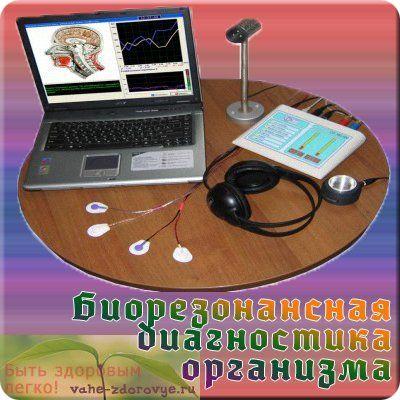 Биорезонансная диагностика и терапия