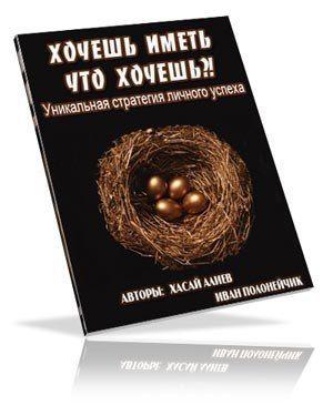"""электронная книга Хасая Алиева """"Хочешь иметь что хочешь?!"""""""