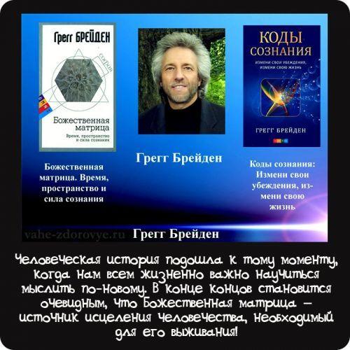 Брейден Грегг Божественная матрица: время, пространство и сила сознания