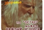 детка Порфирия Корнеевича Иванова