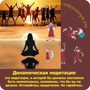 динамамическая медитация техника