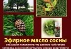 efirnoe-maslo-sosnyi