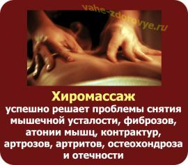 хиромассаж для здоровья