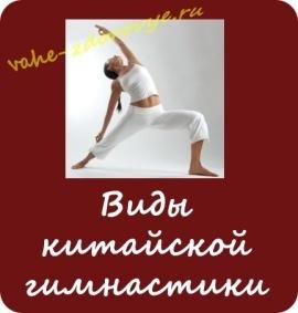 виді китайской гимнастики