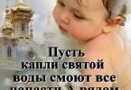 Крещение или водосветие