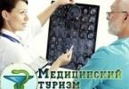 медицинский туризм за рубежом
