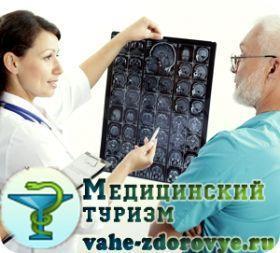 Медицинский туризм самое интересное
